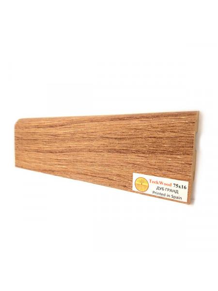 Плинтус Teckwood (Теквуд) МДФ цветной прямой Дуб Гранд 75х16, 1 м.п.
