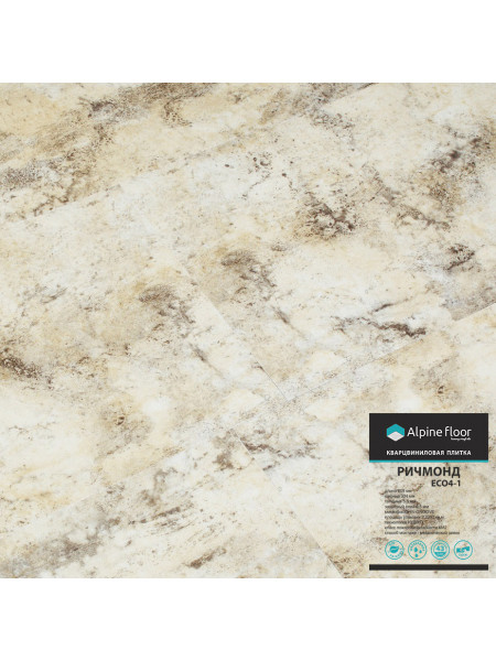 Каменно-полимерный ламинат (ПВХ) Alpine Floor Stone ECO 4-1 Ричмонд