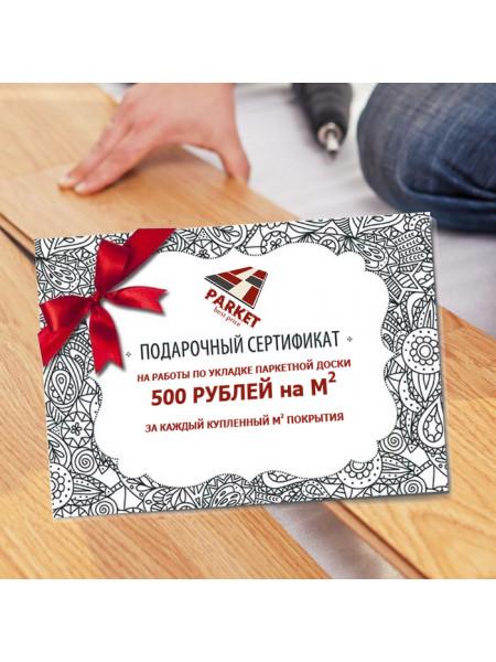 Сертификат на бесплатную укладку напольного покрытия