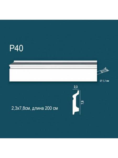 Плинтус из дюрополимера Perfect Plus (Перфект Плюс) P40 78х23, 1 м.п.