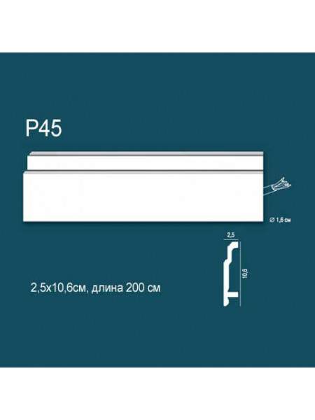 Плинтус из дюрополимера Perfect Plus (Перфект Плюс) P45 106х25, 1 м.п.