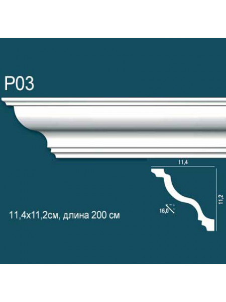 Карниз Perfect Plus (Перфект Плюс) P03, 1 м.п.