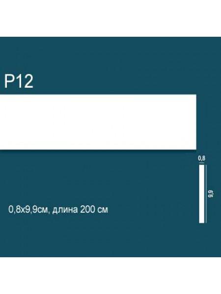 Молдинг Perfect Plus (Перфект Плюс) P12 99х8, 1 м.п.