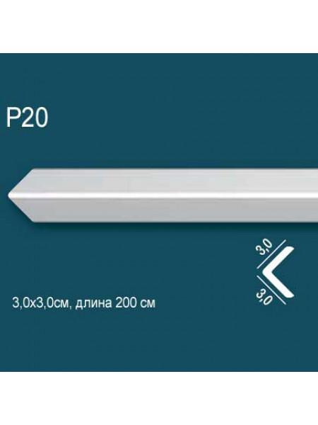 Карниз Perfect Plus (Перфект Плюс) P20, 1 м.п.