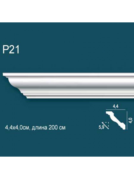 Карниз Perfect Plus (Перфект Плюс) P21, 1 м.п.