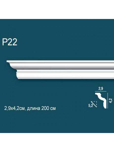 Карниз Perfect Plus (Перфект Плюс) P22, 1 м.п.