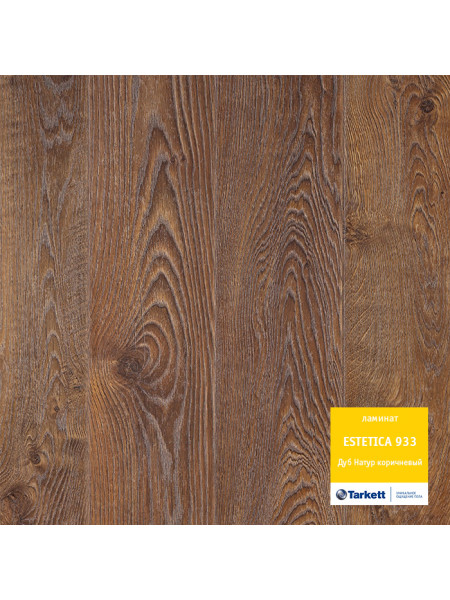 Ламинат Tarkett (Таркетт) Estetica 933 Дуб Натур коричневый