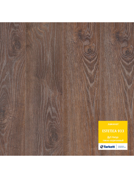 Ламинат Tarkett (Таркетт) Estetica 933 Дуб Натур темно-коричневый