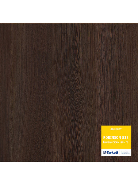 Ламинат Tarkett (Таркетт) Robinson premium 833 Танзанский венге
