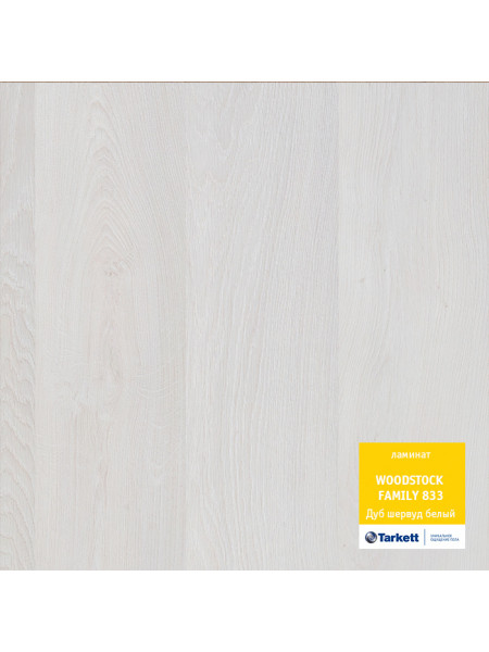 Ламинат Tarkett (Таркетт) Woodstock Premium (family) 833 Дуб Шервуд белый