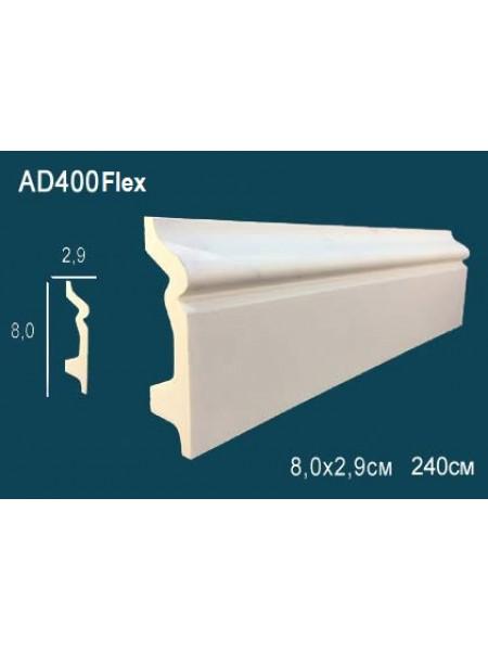 Плинтус напольный Perfect (Перфект)гибкий AD400F